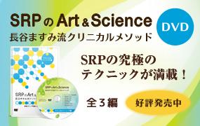 DVD SRPのArt&Science 長谷ますみ流クリニカルメソッド