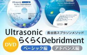 DVD Ultrasonic らくらく Debridment