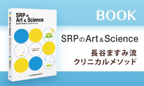 SRPのArt & Science 長谷ますみ流クリニカルメソッド