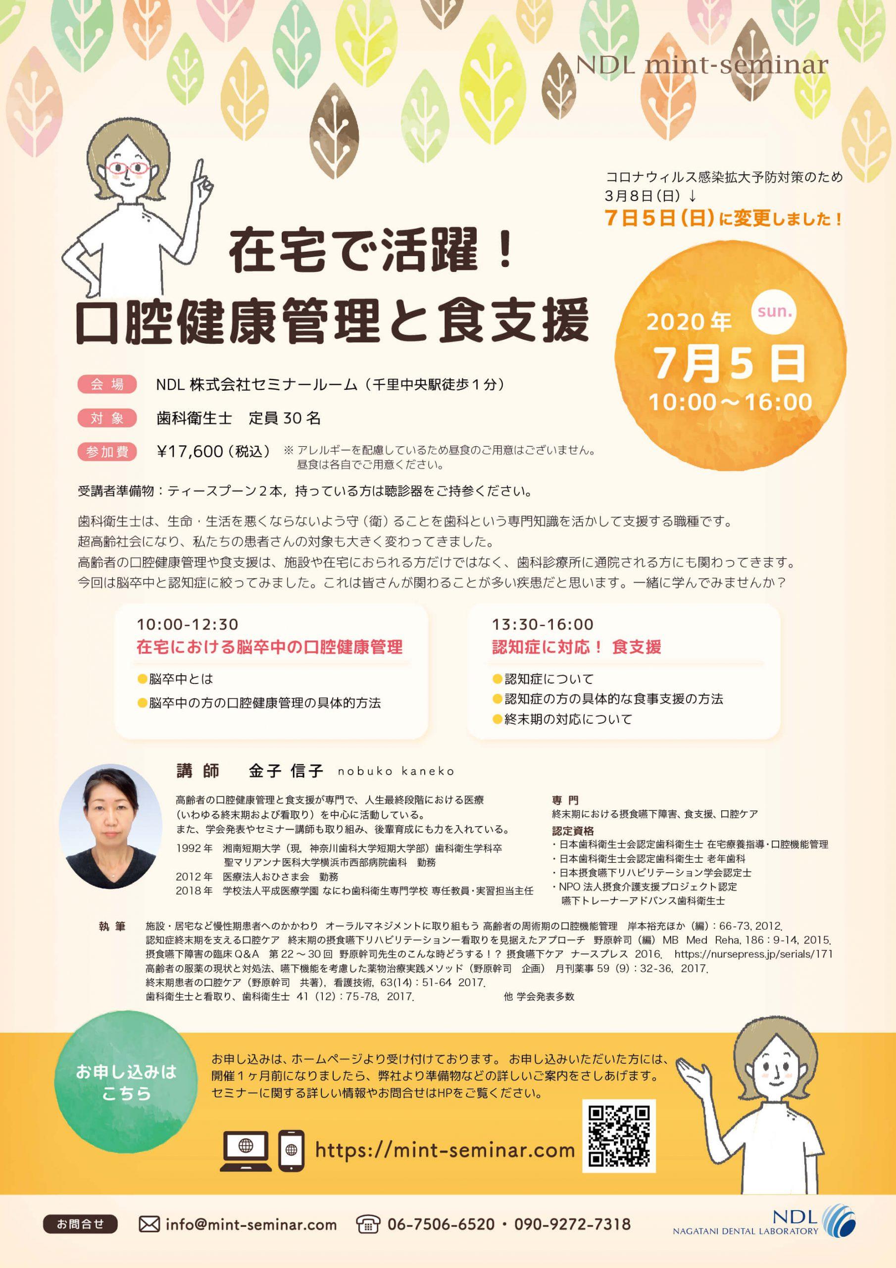 在宅で活躍!口腔健康管理と食支援DMチラシ