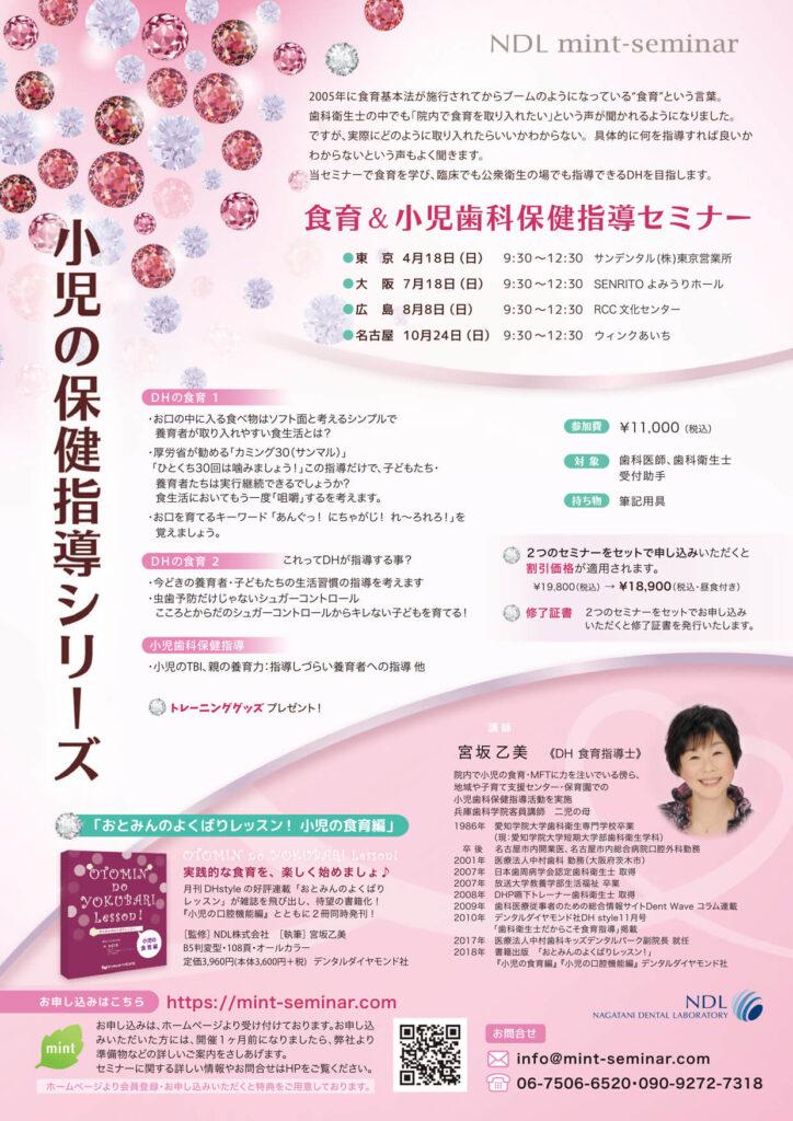 小児の保健指導シリーズ 食育&小児歯科保健指導セミナー