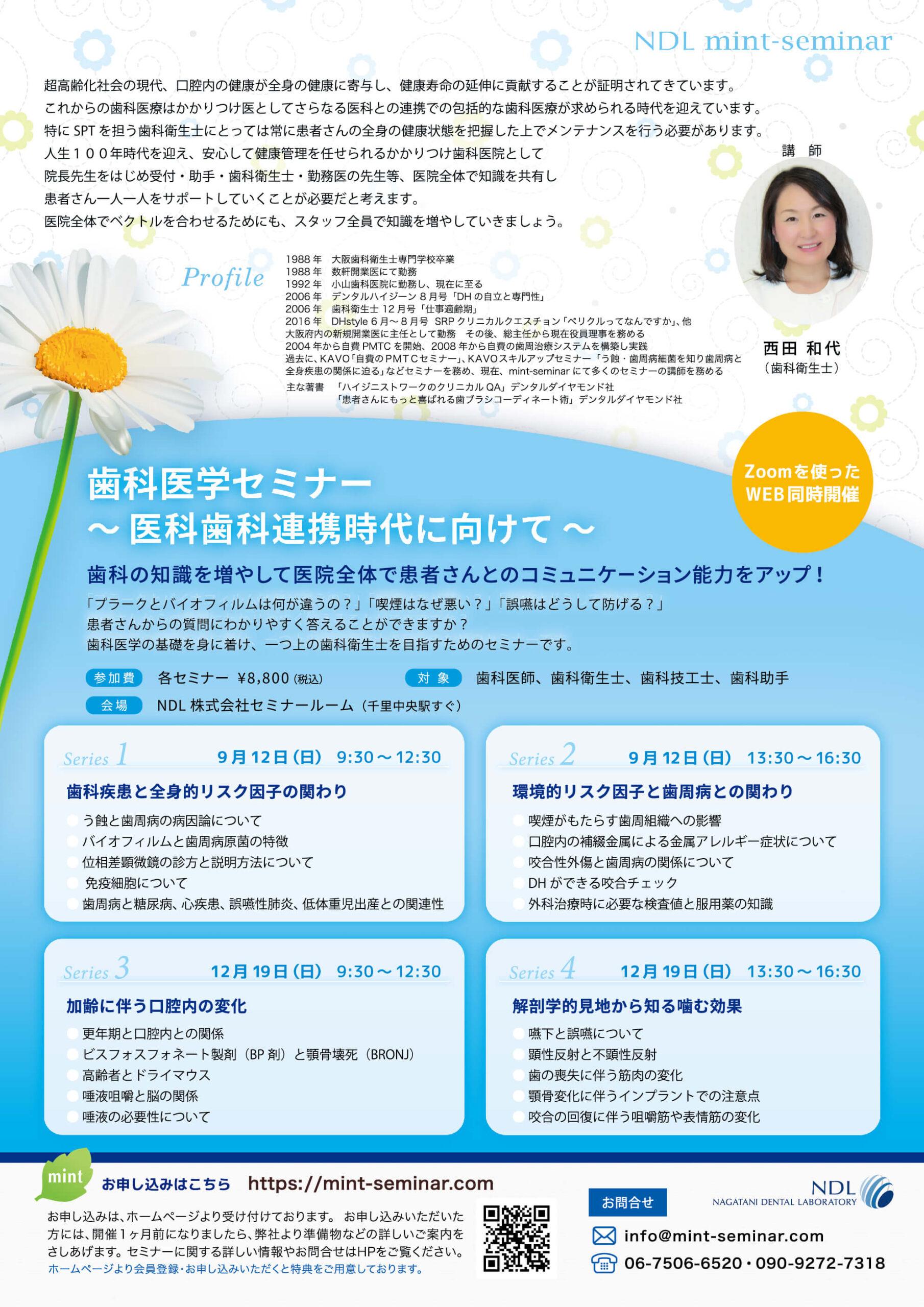 歯科医学セミナー〜医科歯科連携時代に向けて〜