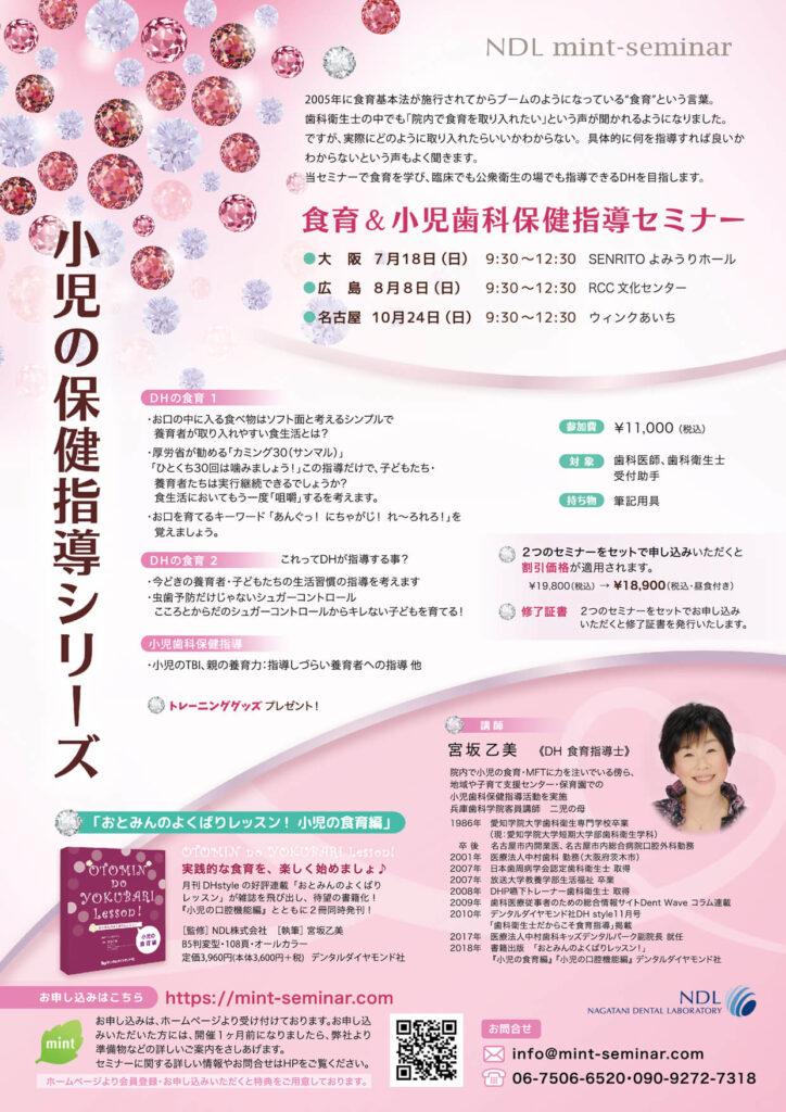 DMチラシ食育&小児歯科保健指導セミナー